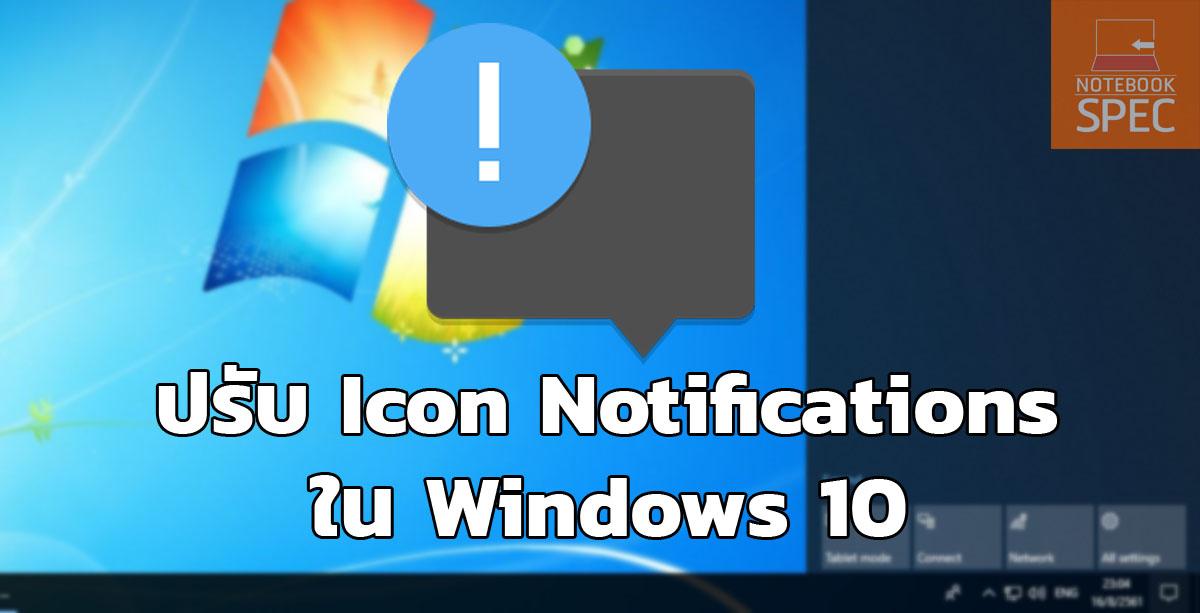 ปรับ Icon