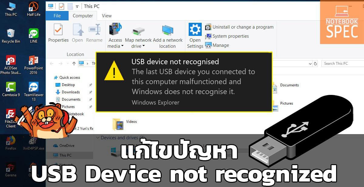 แก้ไขปัญหา USB