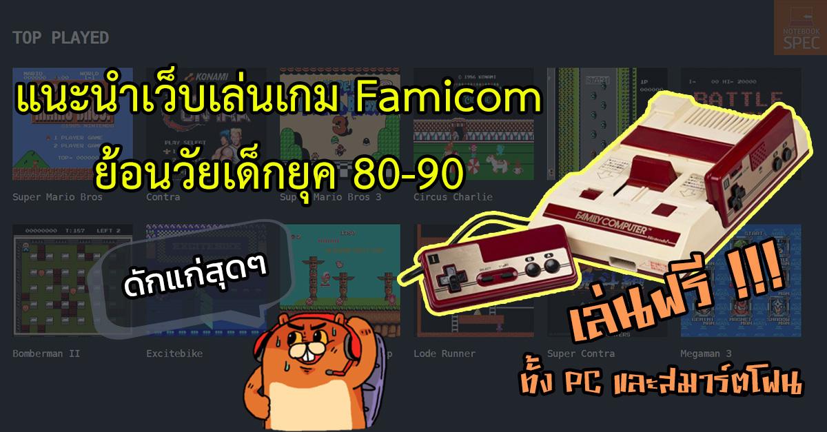 Game Recommend – แนะนำเว็บเล่นเกมเก่า ยุค Famicom สุดคลาสสิค เล่นฟรีทั้ง PC และสมาร์ตโฟน