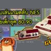 cover nes free