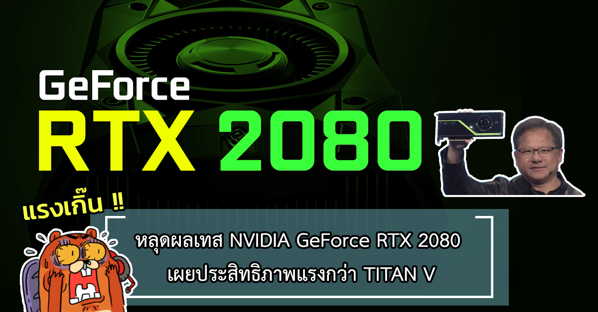 cover rtx 2080 benchmark