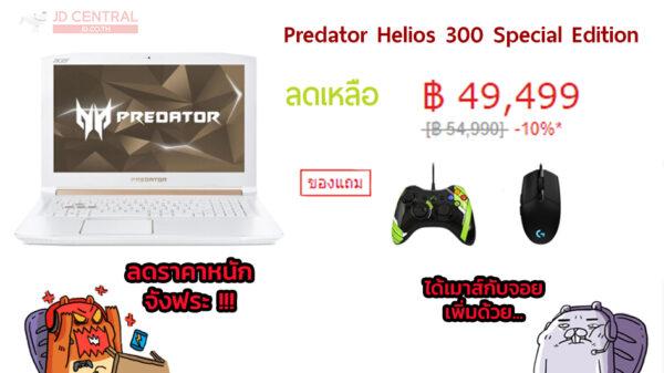 cover white 300 sale