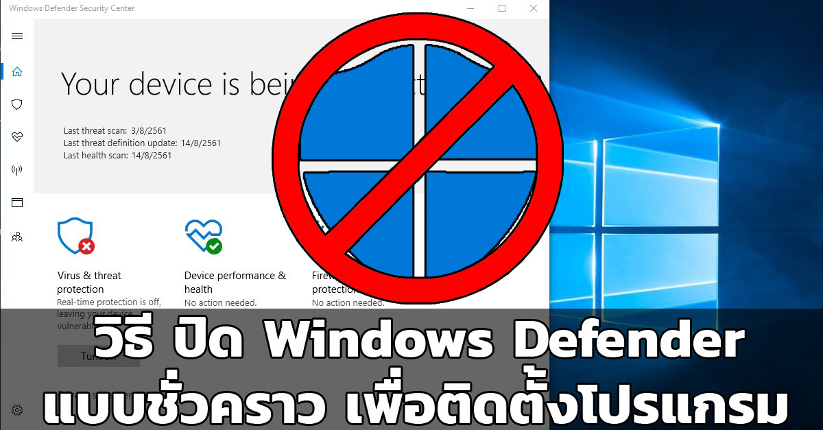 ปิด Windows Defender