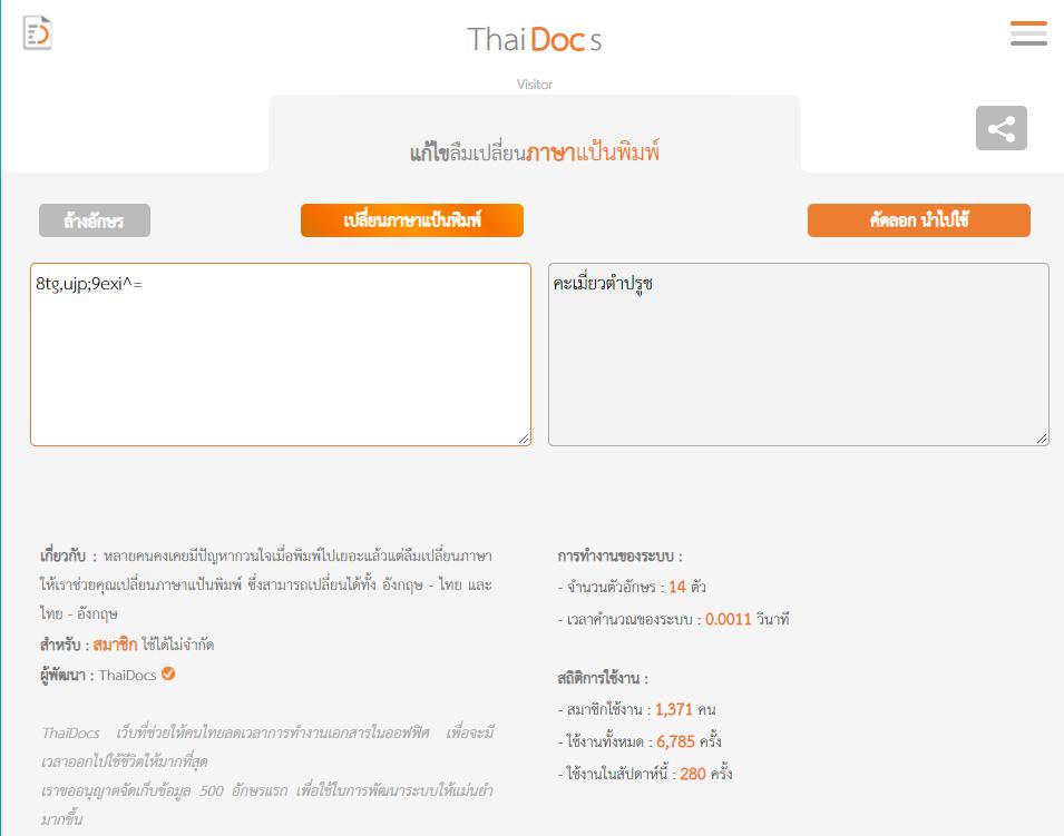 thai doc 1