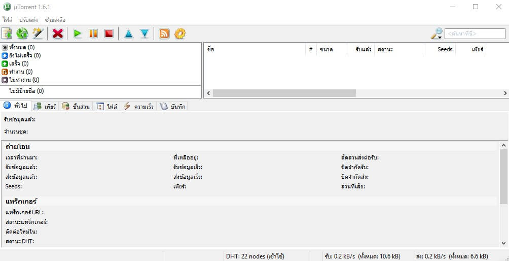 utorrent 1.6.1