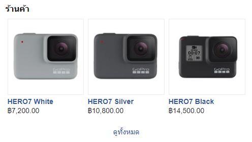 GoPro Hero 7 789789