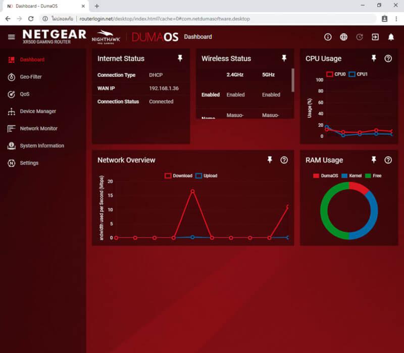 Netgear RX500 Software 01 e1537776183946