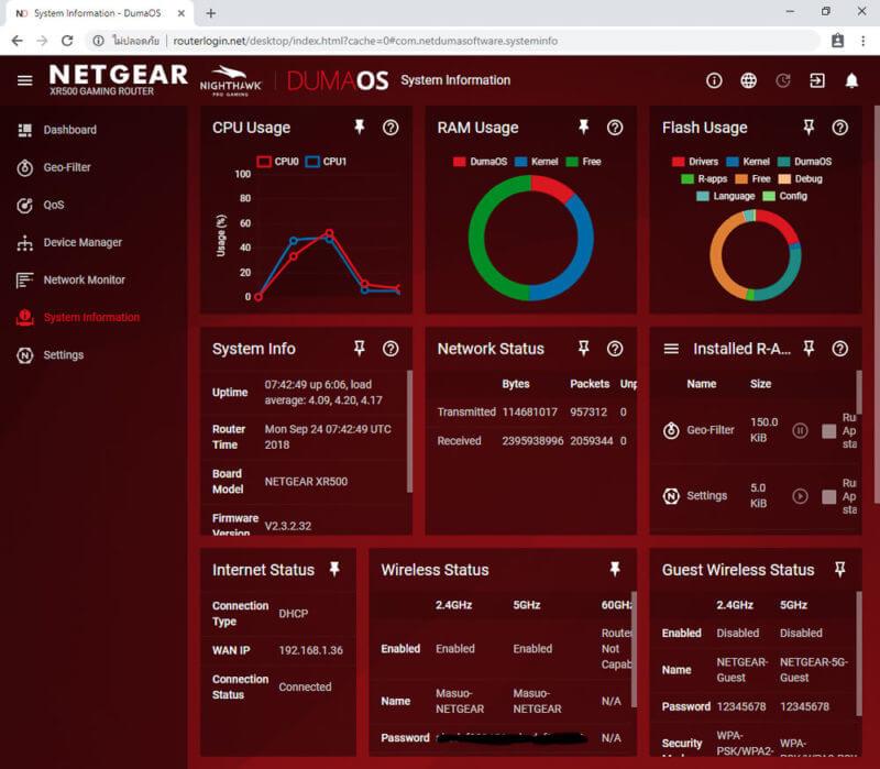 Netgear RX500 Software 07 e1537776060990