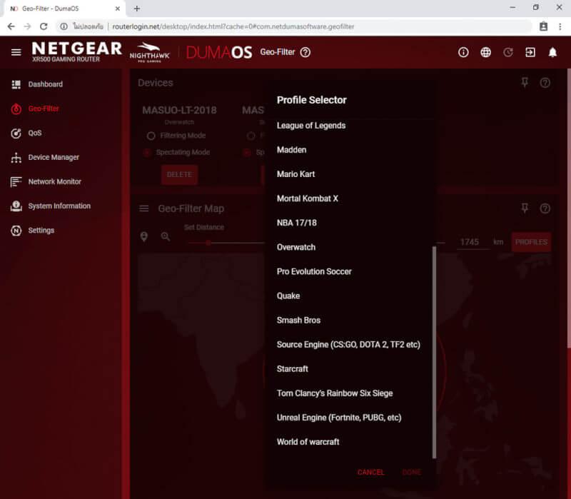 Netgear RX500 Software 11 e1537776097979