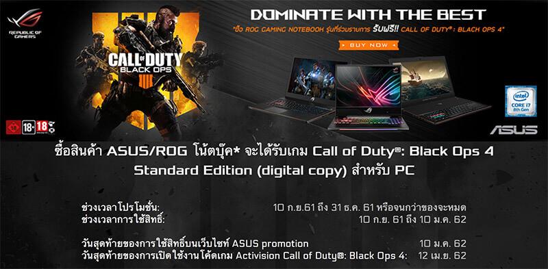 ROG free Call of Duty Black Ops 4