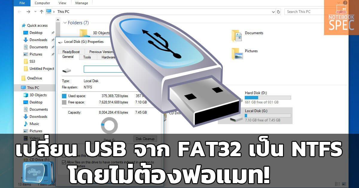 เปลี่ยน USB