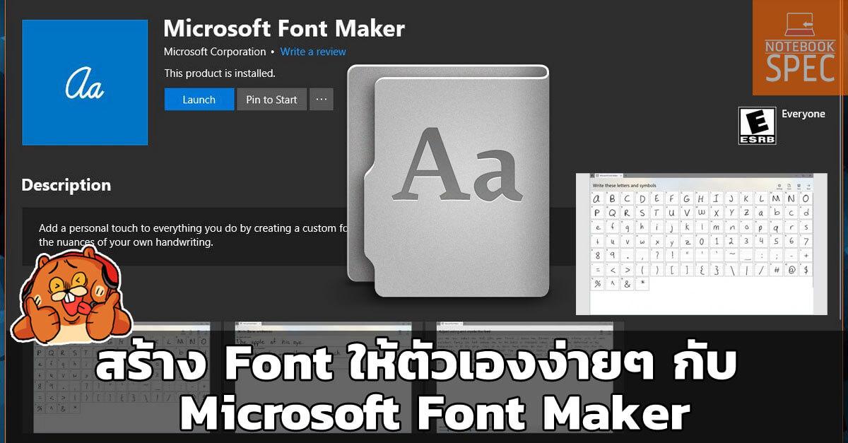 สร้าง Font