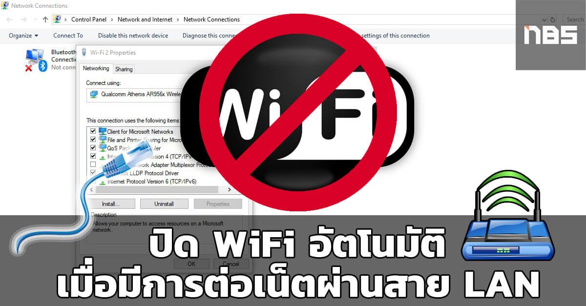 ปิด WiFi