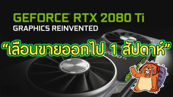 cover rtx 2080ti 1 week