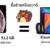 cover xiaomi iphone