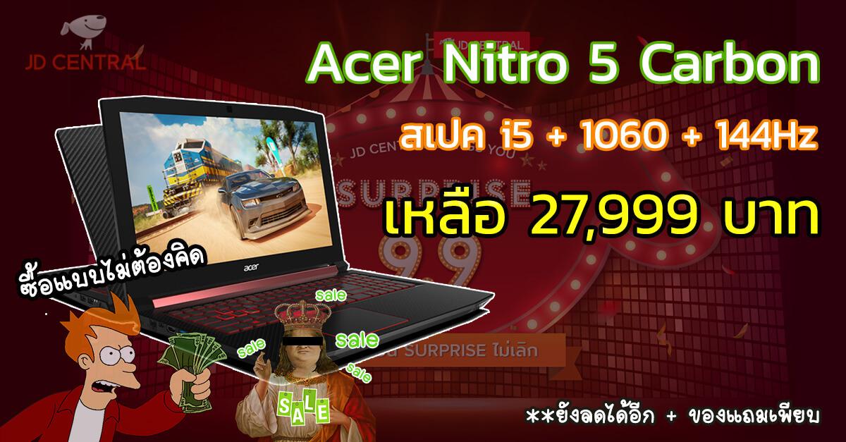 jd sale nitro carbon 99