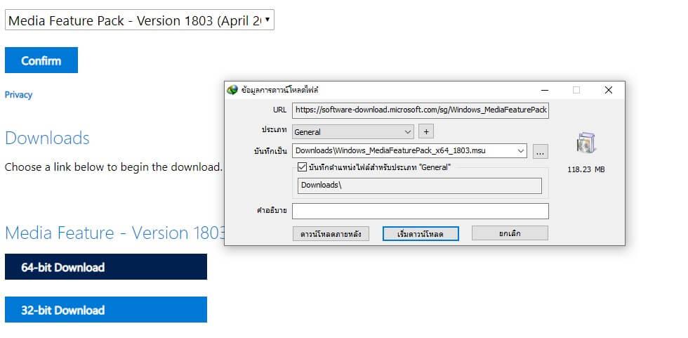 Windows Tips - ดาว์โหลด Media Feature Pack สำหรับ Windows 10