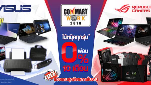 Commart Work 2018 x ASUS top