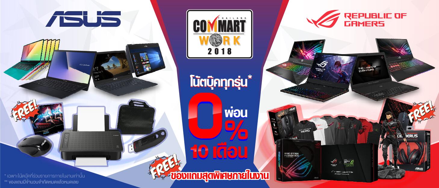 Commart Work 2018 x ASUS