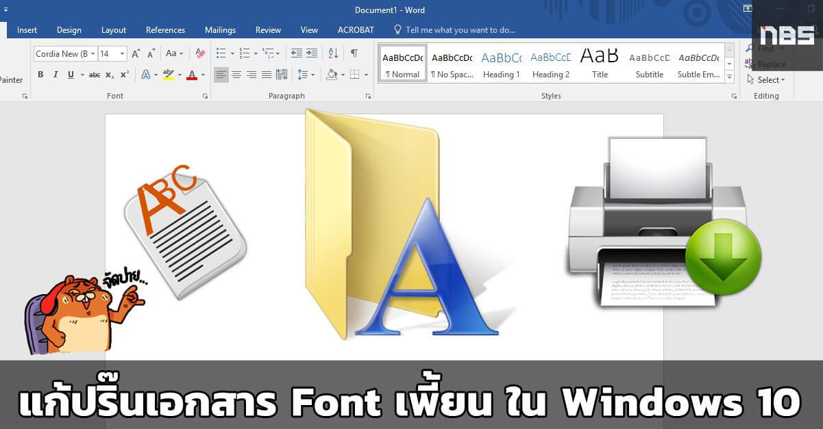 Font เพี้ยน