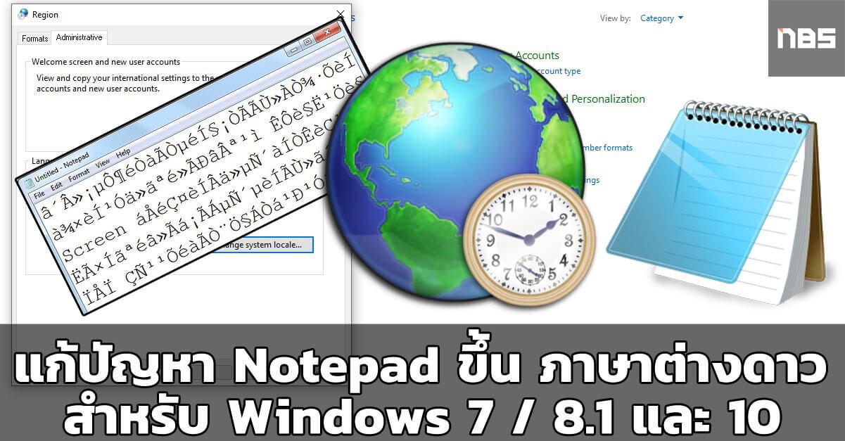 notepad windows 10