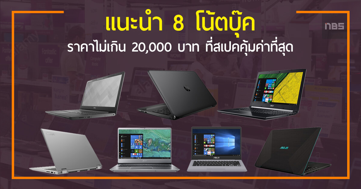 cover 20000 laptop value 2018 002