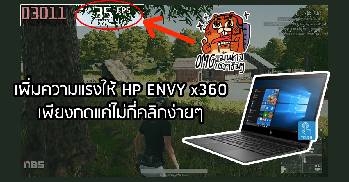 cover hp x360 game