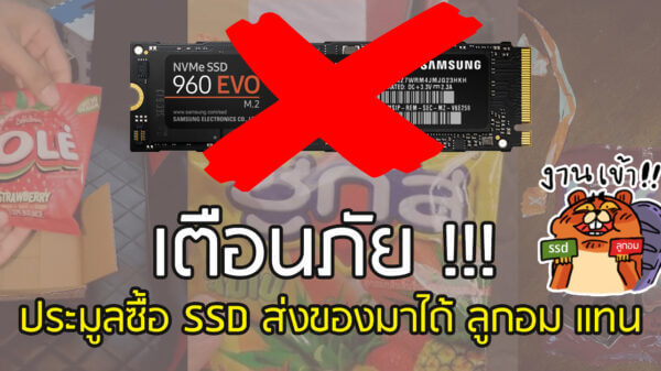 cover ssd candy