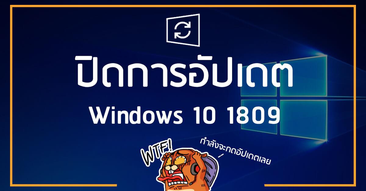 cover windows 10 1809 2