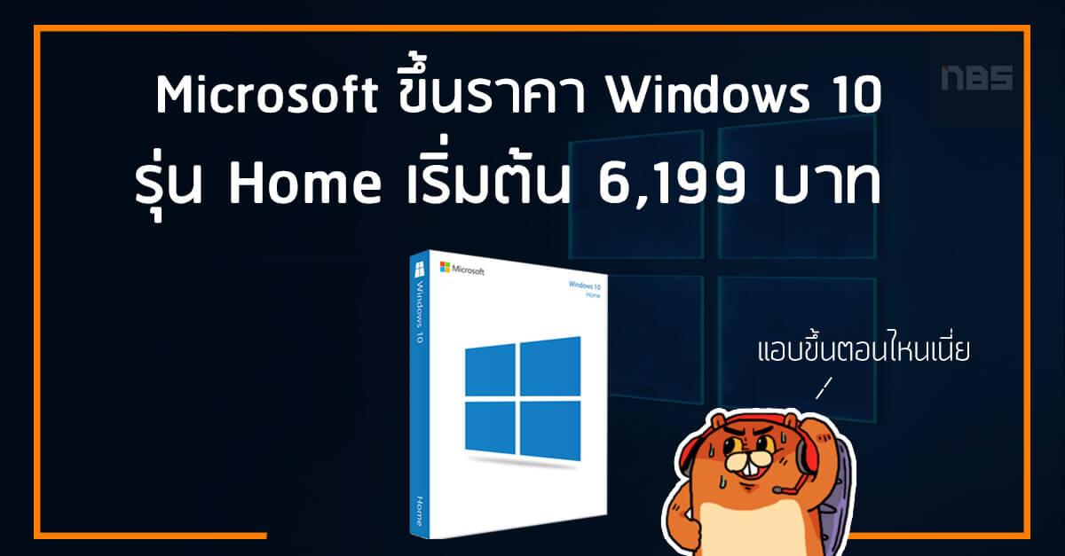 cover windows 10 price up