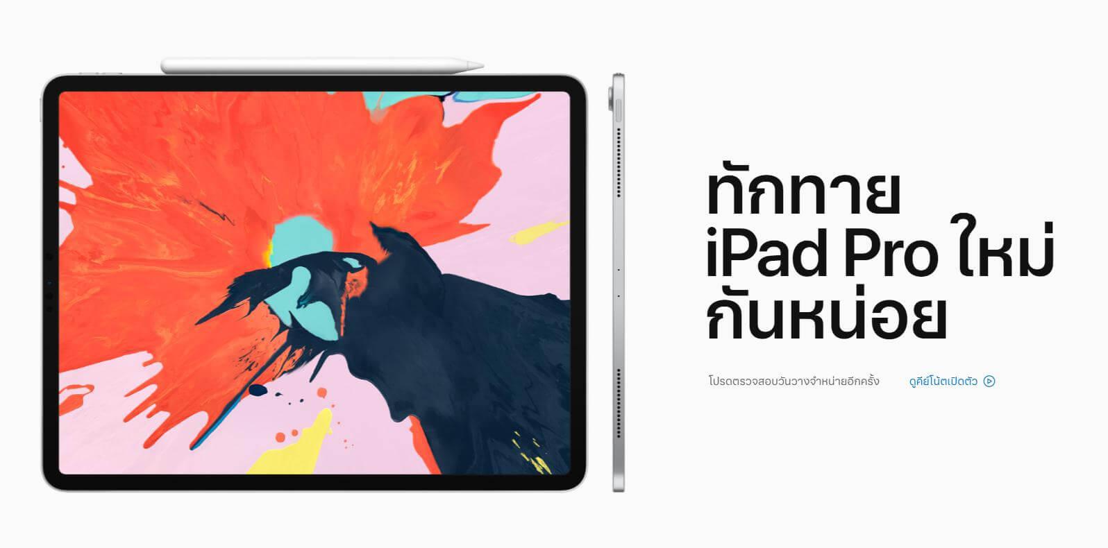 iPad Pro 2018 01