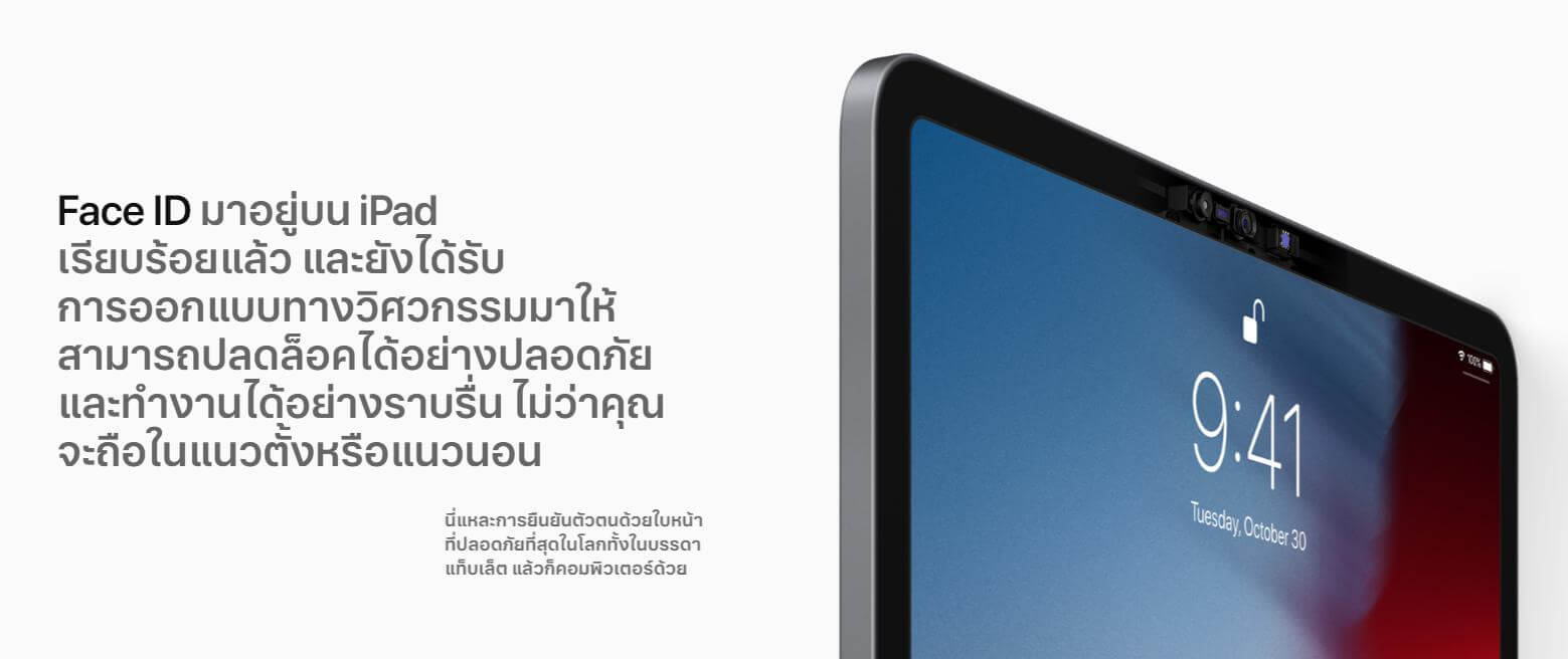 iPad Pro 2018 03