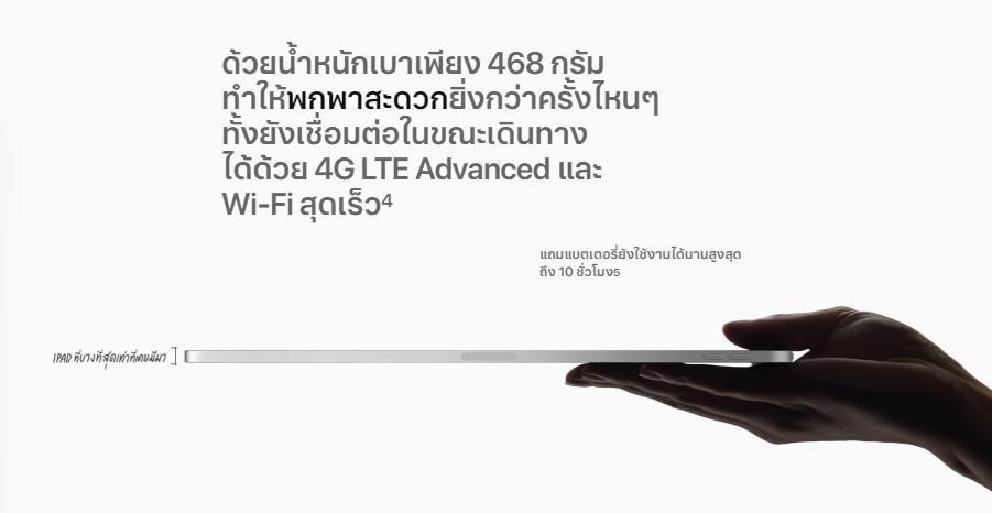 iPad Pro 2018 07