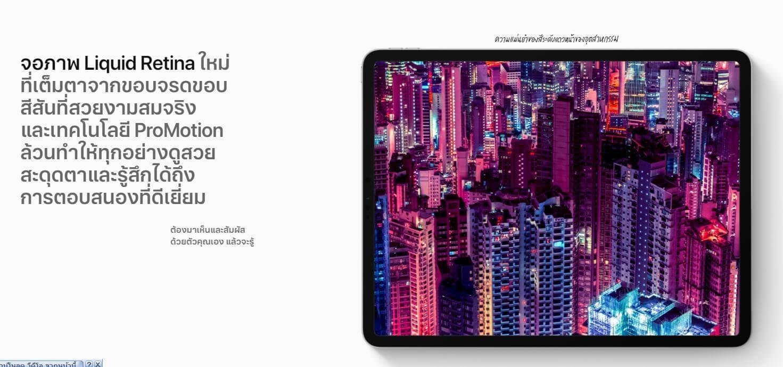 iPad Pro 2018 08