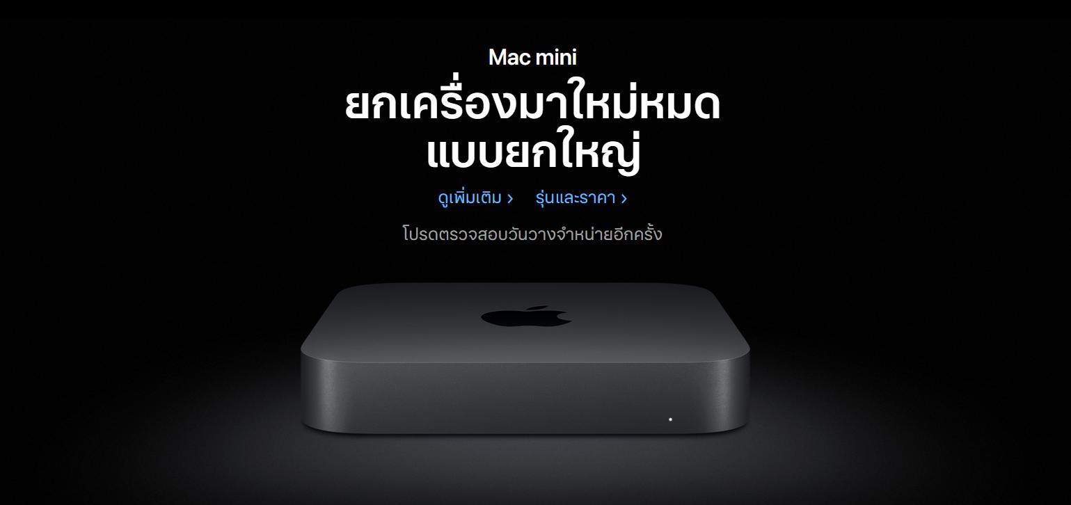 mac mini 2018 01