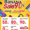 BaNANA Sale at commart thailand nov18