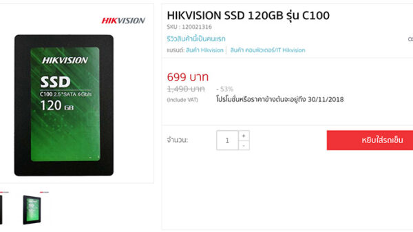 HIKVISION SSD 120GB