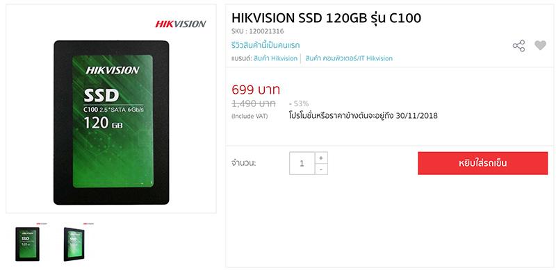 HIKVISION SSD 120GB