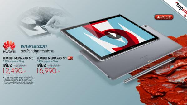 Huawei Text20 topvalue.com