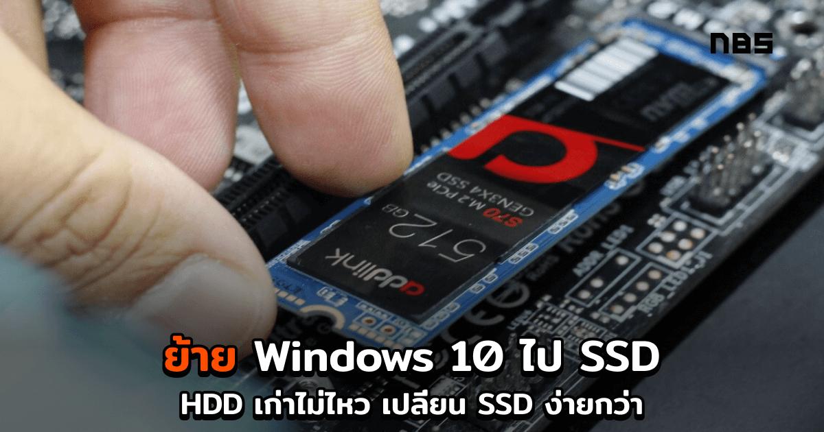Install Windows 10 Cov3