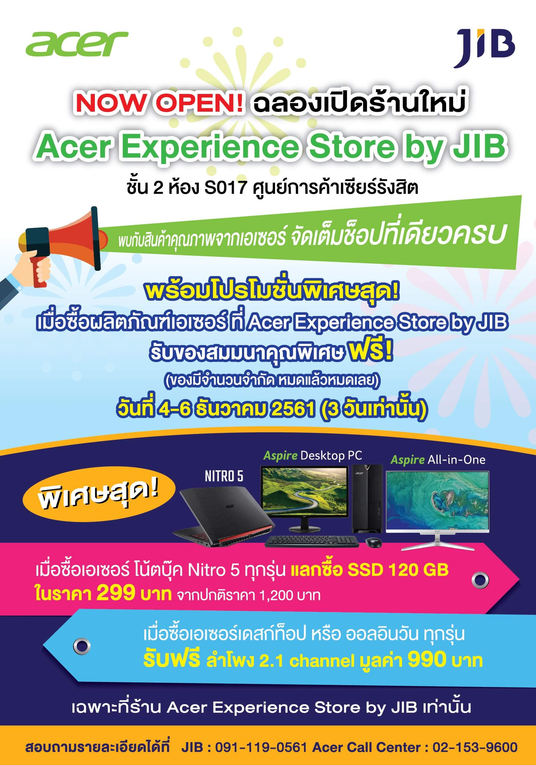 aw Acer Experience Store by JIB A5 ol