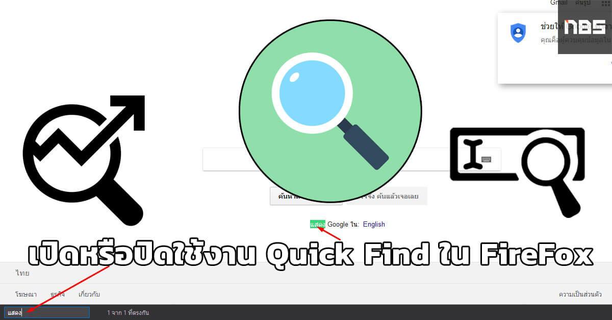 Quick Find