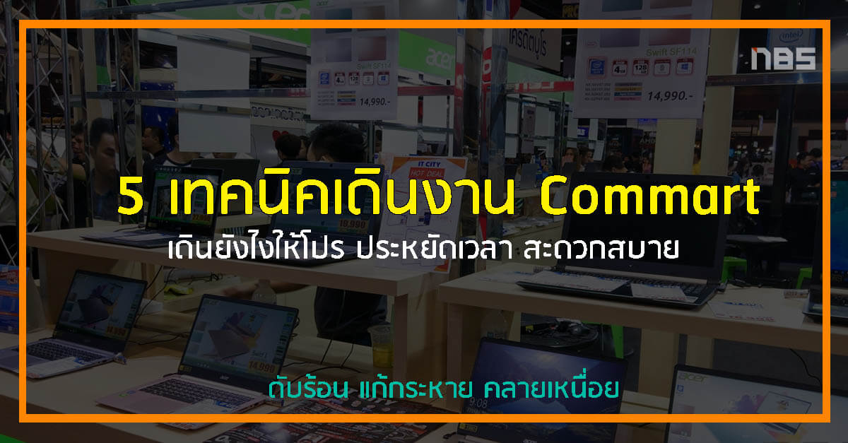 cover commart 2018 v3