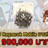 cover rom 900k