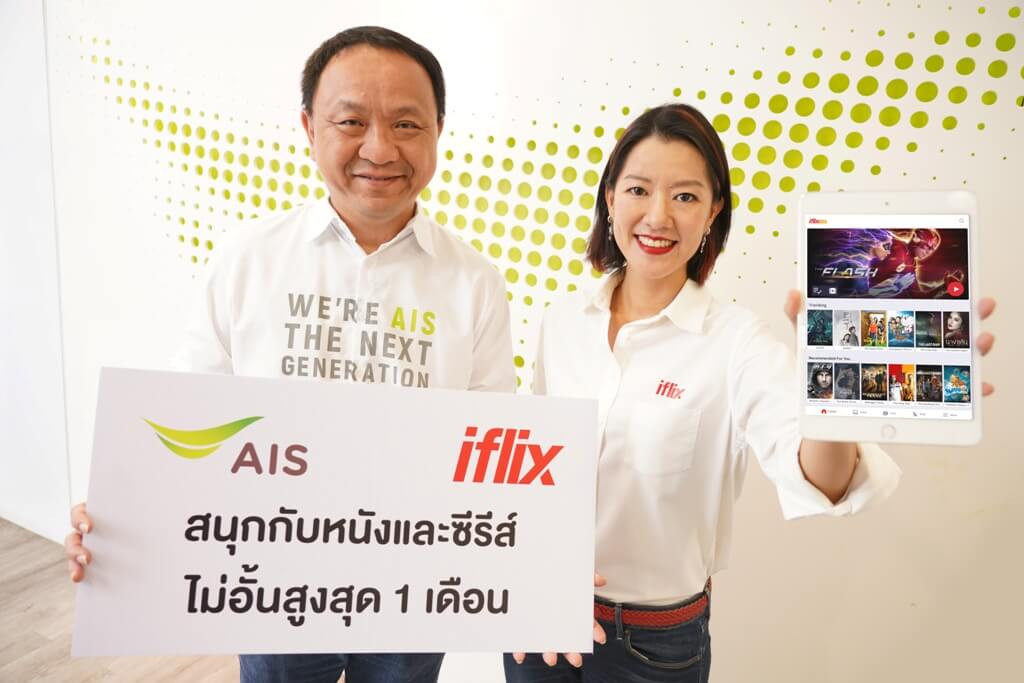 PR News AIS IFLIX