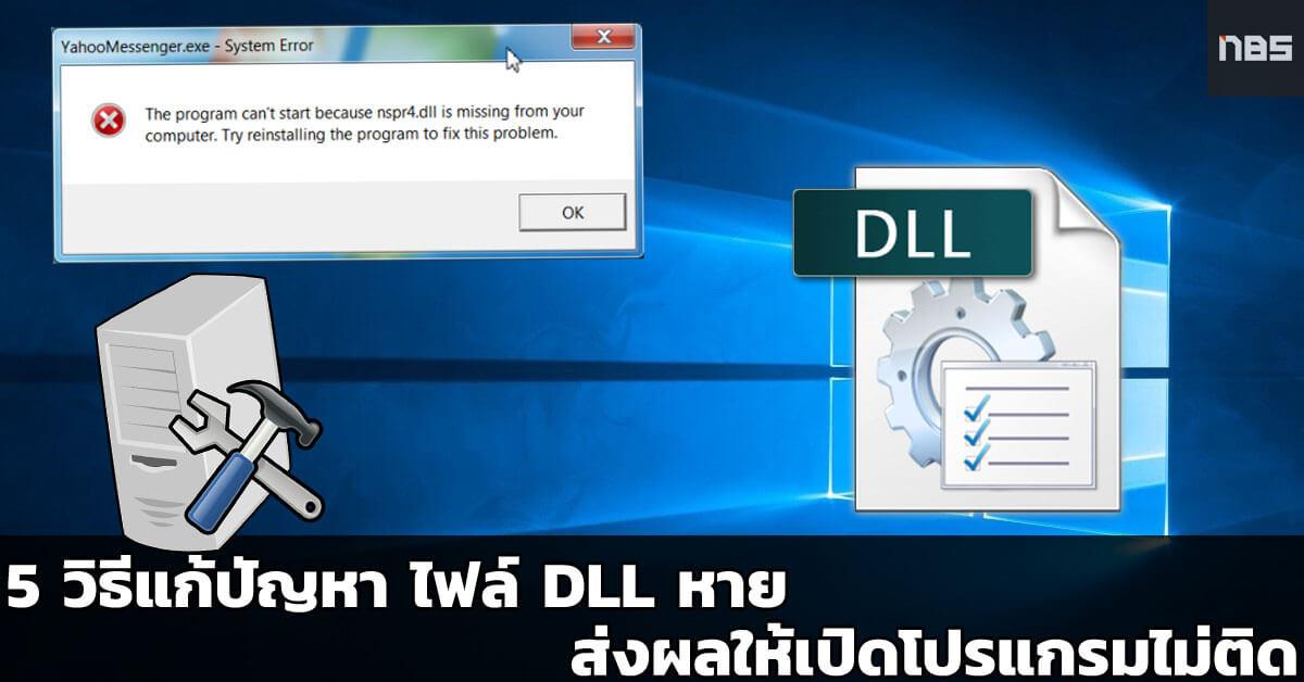 ไฟล์ DLL