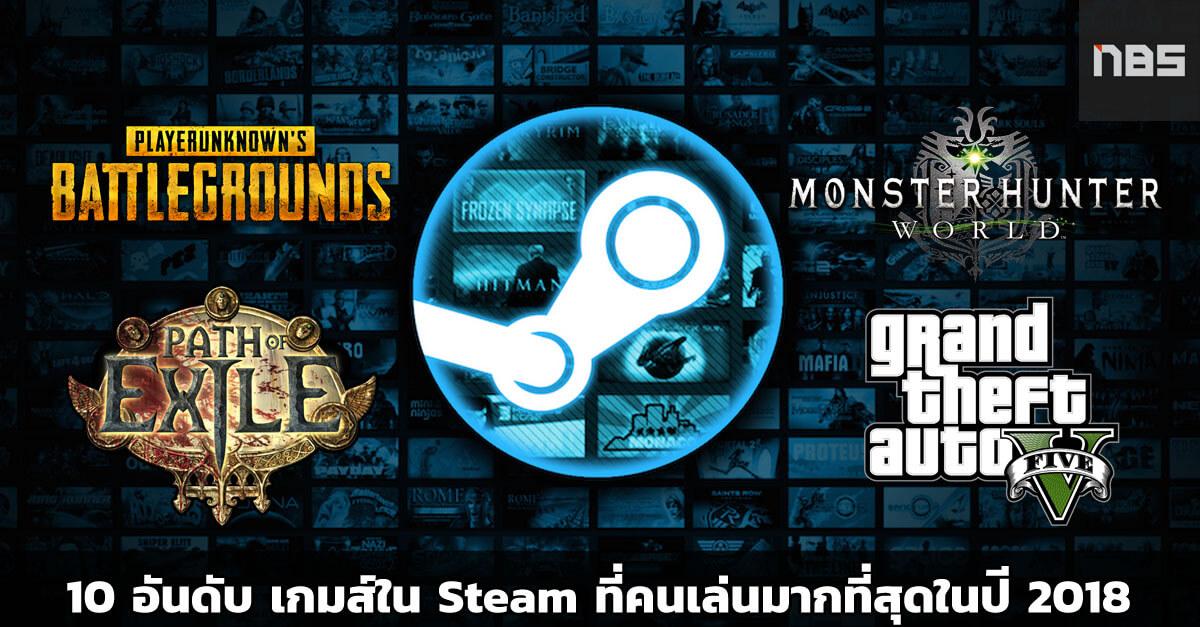 เกมส์ใน Steam