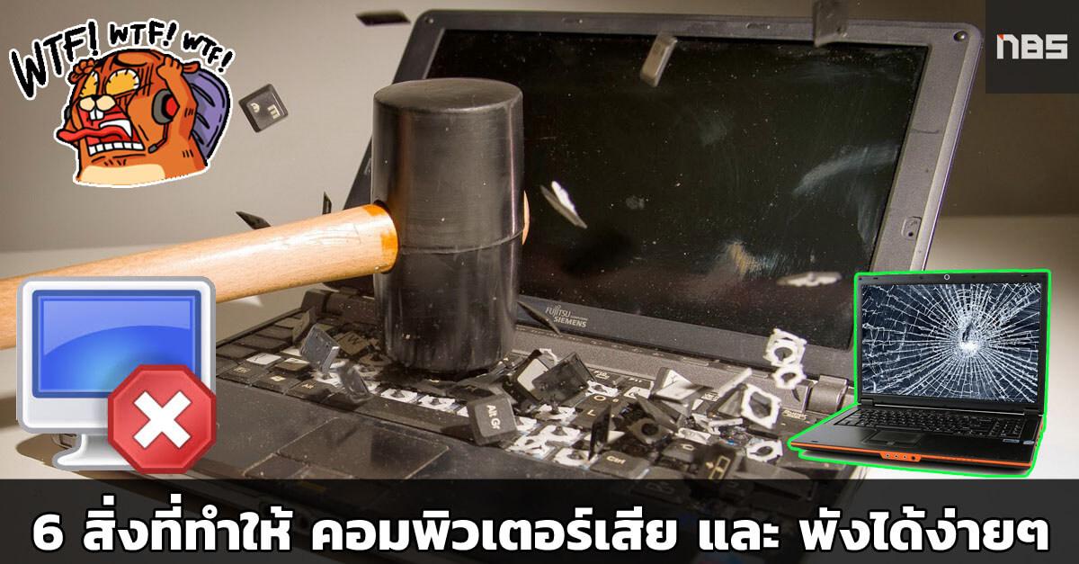 คอมพิวเตอร์เสีย