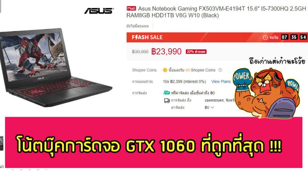 cover asus fx503vm flash sale 2