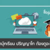 cover master degree laptop